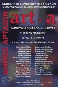 25-9-2015 EKTHESI ART-A